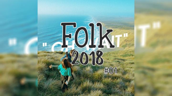 2018_folk_1